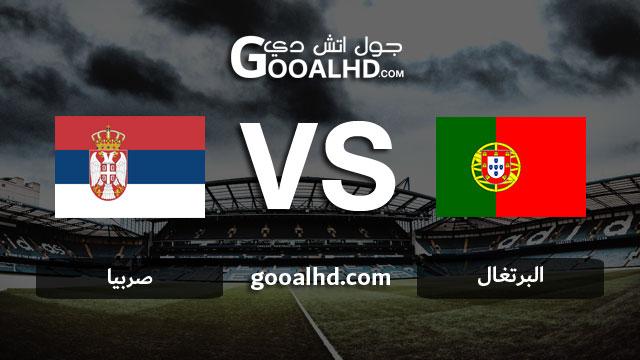 مشاهدة مباراة البرتغال وصربيا بث مباشر اليوم اونلاين 25-03-2019 في التصفيات المؤهلة ليورو 2020