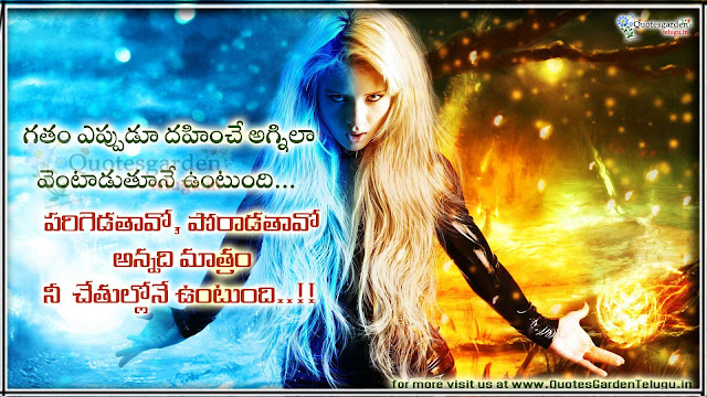 Best Telugu Life Quotations with Beautiful HD wallpapers, Nice inspirational Quotes in telugu, Best Life quotes in telugu, Beautiful good night quotes in telugu, Touching telugu quotes for friens, trending new fresh telugu thoughts about life, new motivational thoughts in telugu