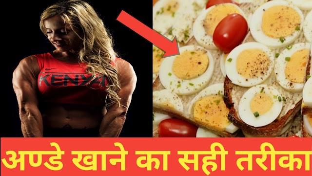 अण्डे खाने का सही तरीका | Ande khane ka sahi tarika | Benefits of Eggs