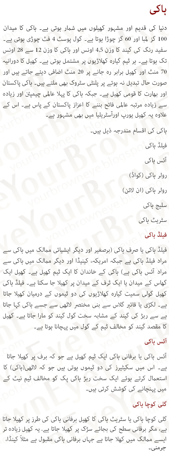 Hockey History In Urdu Hockey Rules Information Ice Hockey