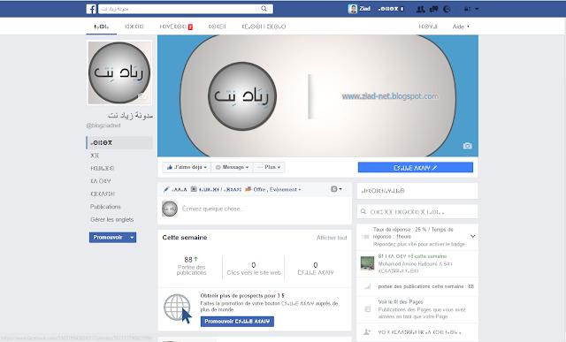 رسميا : فيس بوك يدرج اللغة الأمازيغية ضمن اللغات المعتمدة في الكتابة الإدارية