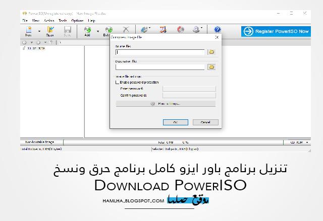 تحميل باور ايزو عربي Download Power ISO لعمل نسخ و حرق الاسطوانات - موقع حملها