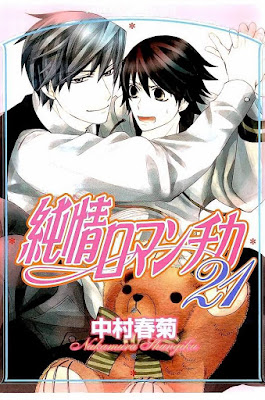 純情ロマンチカ 第01 21巻 [Junjou Romantica Vol 01 21], manga, download, free