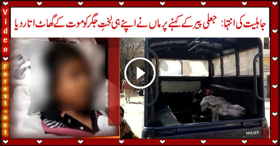 Mother killed her son on Fake Pir's advice