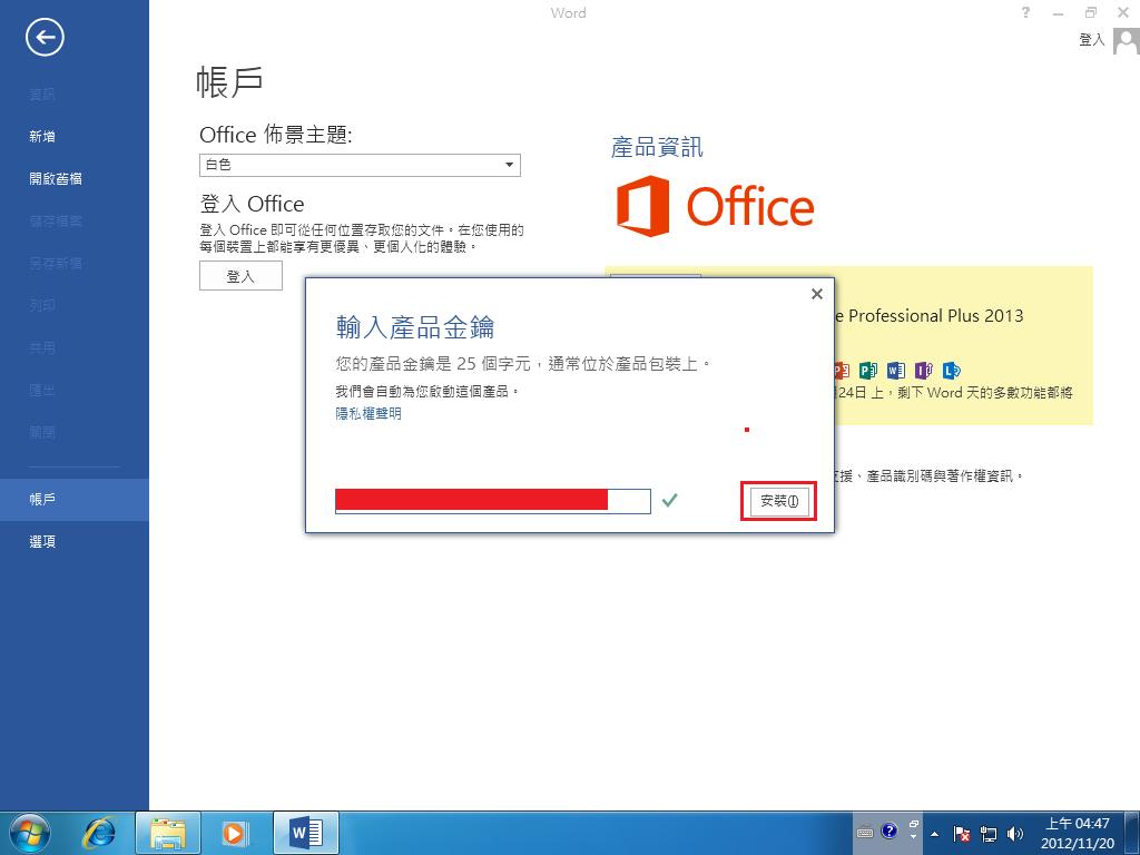 浮雲雅築: [研究] Office 2013 繁體中文試用版 安裝記