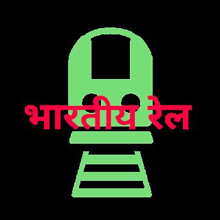 Quiz No. 84   भारतीय रेल सामान्य ज्ञान। Indian Railway GK