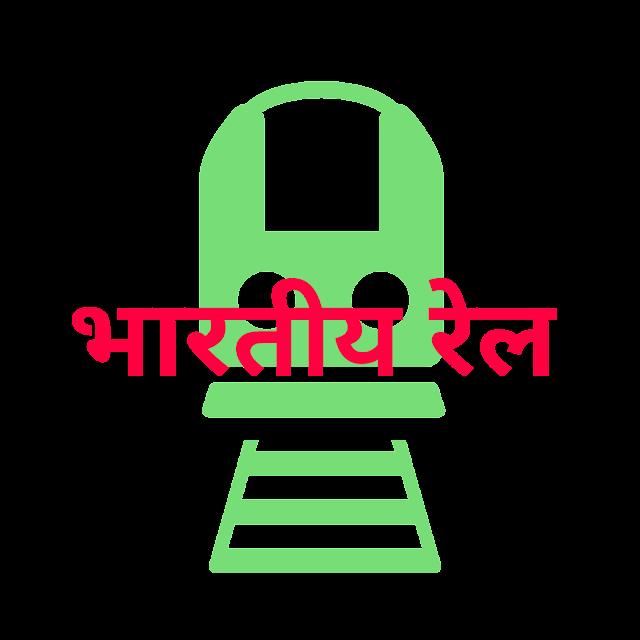 Quiz No. 84 | भारतीय रेल सामान्य ज्ञान। Indian Railway GK