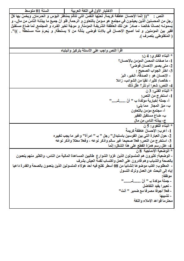 الاختبار الاول في اللغة العربية للسنة 1 متوسط