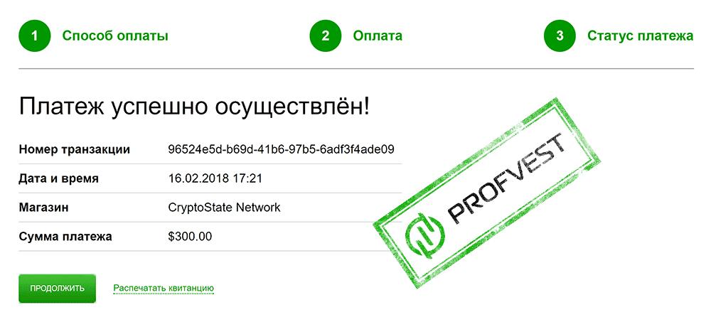 Депозит в СryptoState