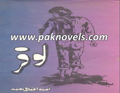 Urdu Novel By Amna Iqbal Ahmad