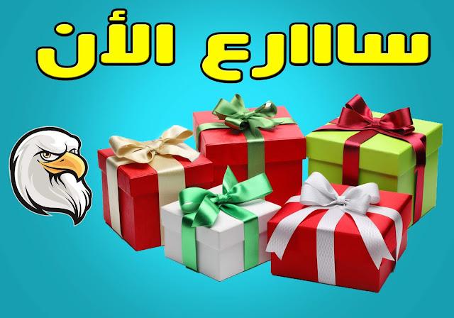 جديد مسابقات العيد فوازير العيد أفضل مسابقات مسابقات حوحو قرعة حوحو للعيد