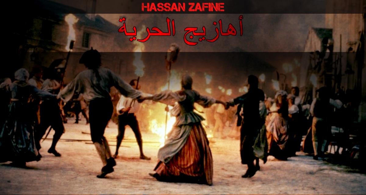 """للمهتمين رواية الثورة :""""أهازيج الحرية"""" - الفصل الأول -  Ahazij"""