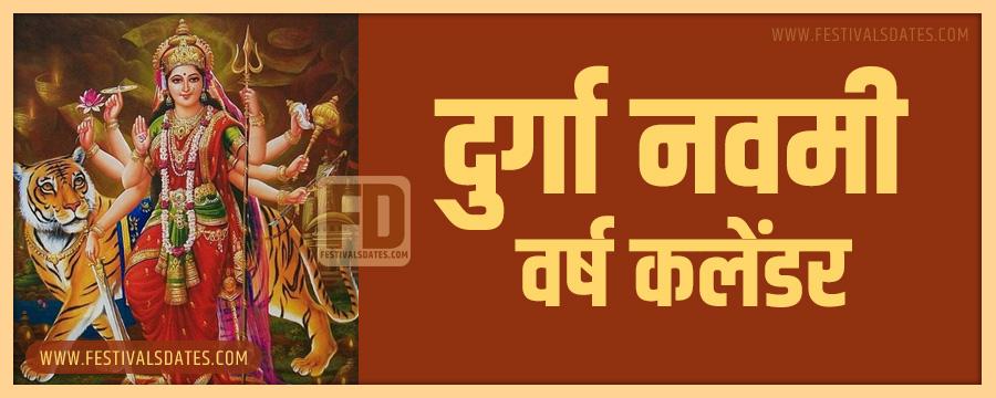 दुर्गा नवमी कलेंडर, दुर्गा नवमी तारीख व समय