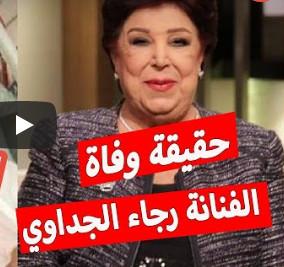 حقيقة وفاة الفنانة رجاء الجداوي