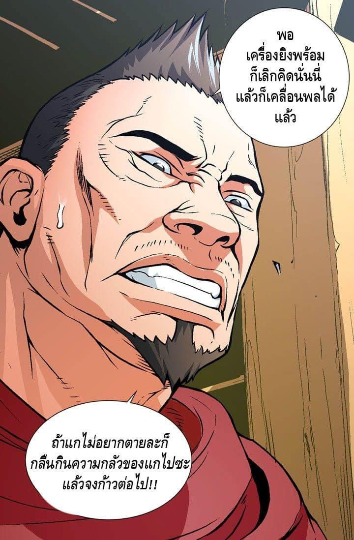 อ่านการ์ตูน Dimensional Mercenary ตอนที่ 2 หน้าที่ 19