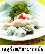 อาหาร, เมนูอาหาร, เมนูขนมหวาน, อันดับอาหาร, รีวิวอาหาร, รีวิวขนม, ร้านอาหารอร่อย, 10 อันดับอาหาร, 5 อันดับอาหาร, อาหารญี่ปุ่น, รายการอาหารญี่ปุ่น, ซูชิ, อาหารไทย, อาหารจีน, อันดับร้านอาหาร, ร้านอาหารทั่วไทย, ร้านอาหารในกรุงเทพ, อาหารเกาหลี, อันดับอาหารเกาหลี, เมนูอาหารยอดนิยม, ร้านก๋วยเตี๋ยว, ร้านข้าวขาหมู, ร้านข้าวต้มปลา, ร้านต้มเลือดหมู, ร้านราดหน้า, ร้านโจ๊ก, ร้านกระเพาะปลา, ขนมหวาน, ขนมไทย, ขนมญี่ปุ่น, อาหารแปลก, อาหารจานเดียว, อาหารหม้อไฟ, ก๋วยเตี๋ยวปากหม้อ