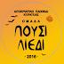 Την Κυριακή 13 Μαρτίου το Μεγάλο Παιχνίδι Αποκριάς στην Κερατέα βασισμένο στην ιστορία και λαογραφία της πόλης