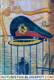 System Urdu Novel