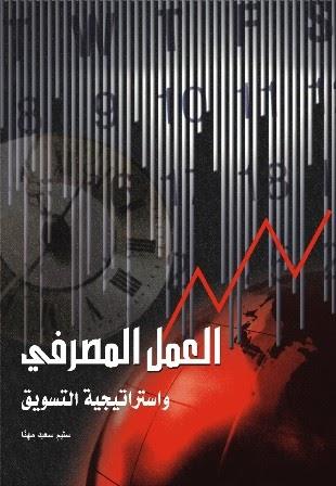 كتاب التسويق المصرفي
