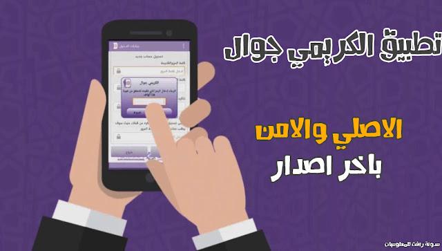 تطبيق الكريمي جوال الرسمي  والامن باخر اصدار  !!