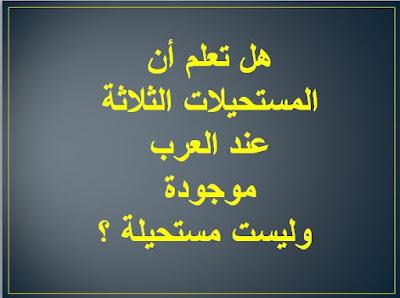 هل تعلم أن المستحيلات الثلاثة عند العرب موجودة وليس مستحيلة ؟