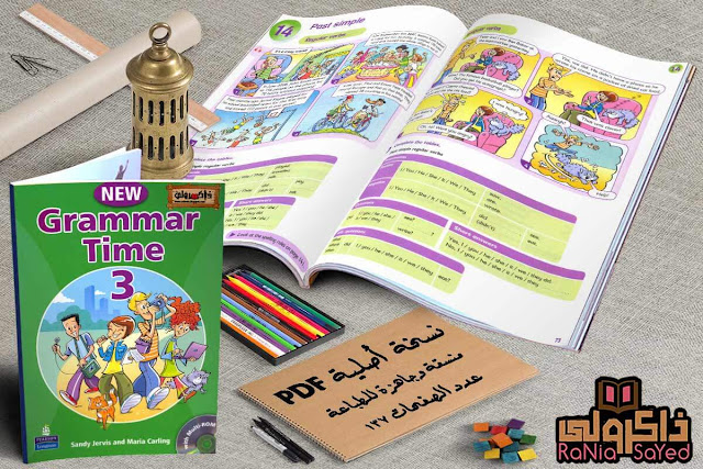 تحميل كورس تعليم قواعد اللغة الإنجليزية New Grammar Time - المستوى الثالث