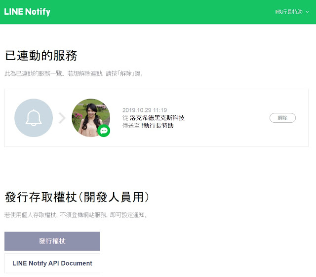 企業店家購物網站 API串接Line Notify通知功能