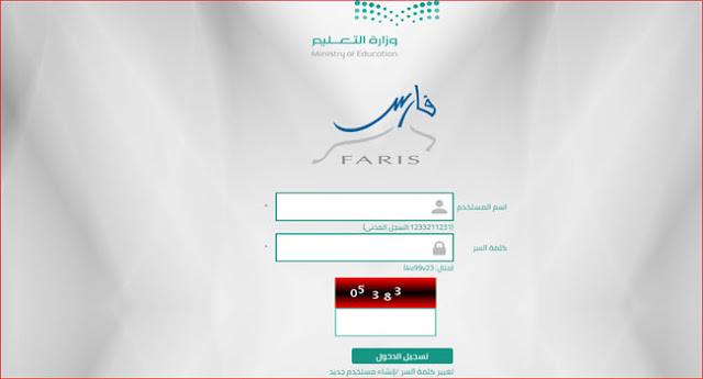 كيفية التسجيل عبر رابط موقع نظام فارس الجديد 1439 الأوراق والشروط التي يجب توافرها