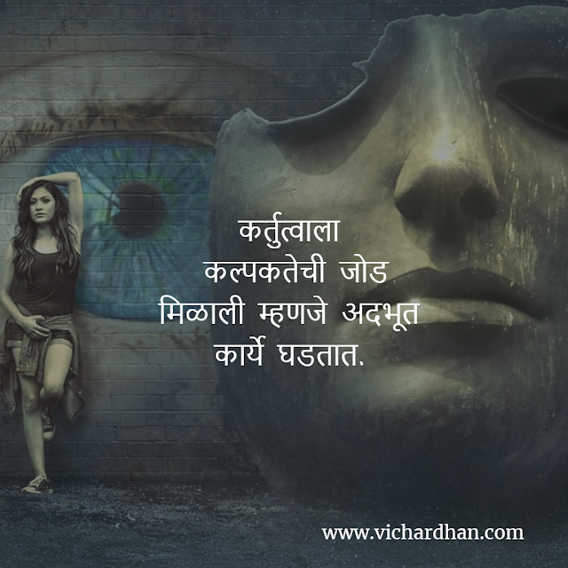 Best Inspirational Marathi Suvichar for Career with Image