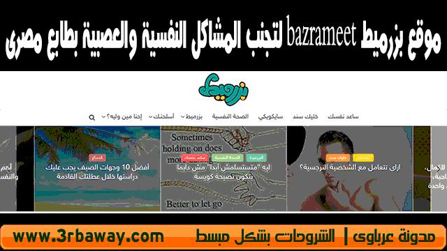 موقع بزرميط bazrameet لتجنب المشاكل النفسية والعصبية بطابع مصرى