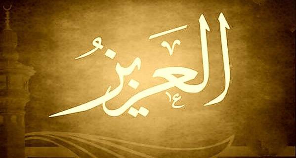 شرح أسماء الله الحسنى للقشيري : (العزيز)