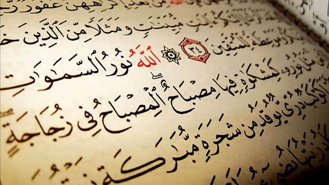 فضل قراءة سورة النور