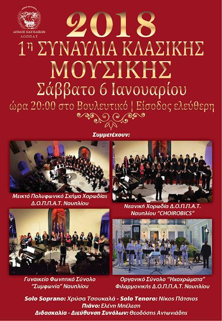 1η Συναυλία Κλασσικής Μουσικής 2018 στο Ναύπλιο