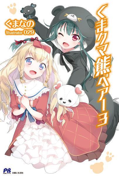 Ilustrasi Novel Kuma Kuma Kuma Bear Arc 3 Bab 51 Bahasa Indonesia