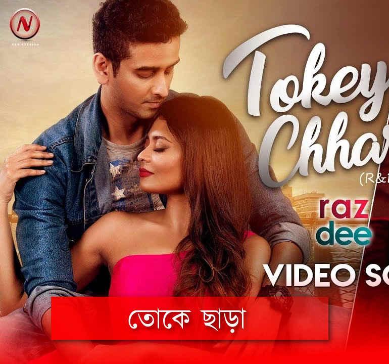 Oporadhi Film Mp3 Bangla Song 2018: TOKEY CHHARA (তোকে ছাড়া) LYRICS - RAZ DEE