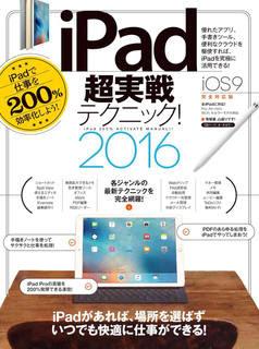 iPad超実戦テクニック2016