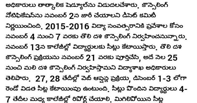 TS Telangana Deecet Web Counselling Dates 2016