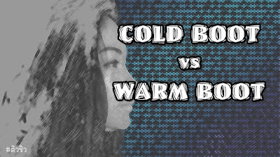 Cold boot และ Warm boot