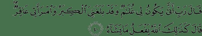 Surat Ali Imran Ayat 40