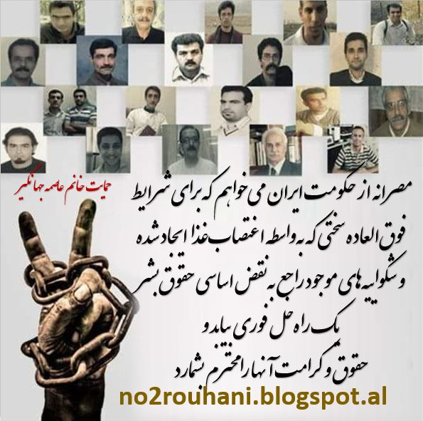 حمایت خانم عاصمه جهانگیراز زندانیان سیاسی اعتصابی درگوهردشت