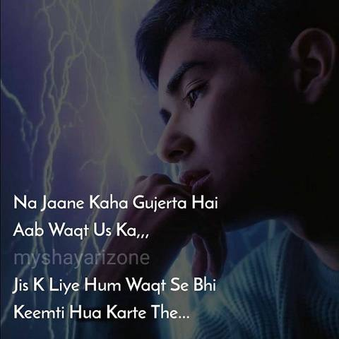 Best Sad Relationship Shayari SMS Image in Hindi