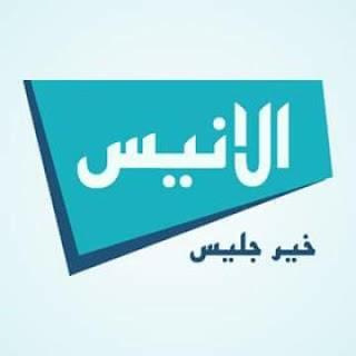 تردد مشاهدة برامج قناة الانيس الفضائية الجزائرية الجديد على النايل سات fréquence alanis tv