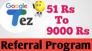 Tez App Se Paise Kaise Kamaye ? Referral Program Earn 9000 Rs From Google Tez App