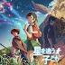 فيلم الانمي Hoshi wo Ou Kodomo مترجم عدة روابط