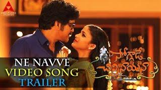 Ne Navve Video Song Trailer __ Soggade Chinni Nayana __ Nagarjuna, Ramya Krishnan, Lavanya Tripathi