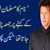 Me naam ka musalman tha,Imran Khan Speech.