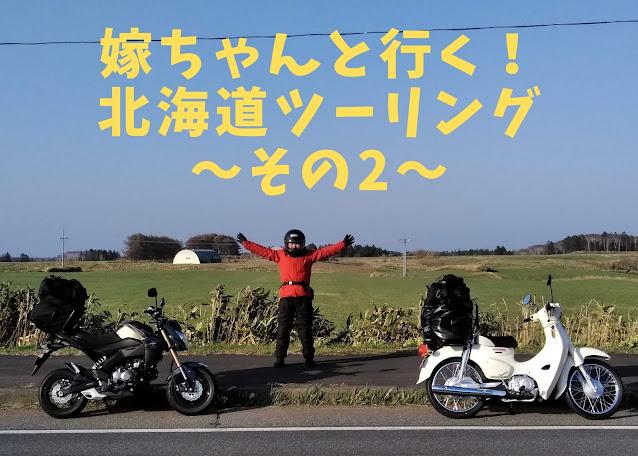 北海道ツーリング レンタルバイク カブ C110