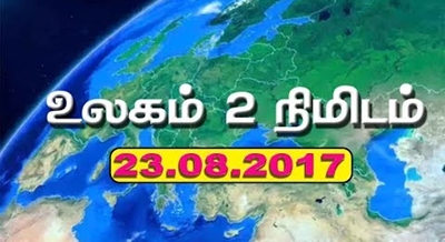 World in Two Minutes | 23.08.2017