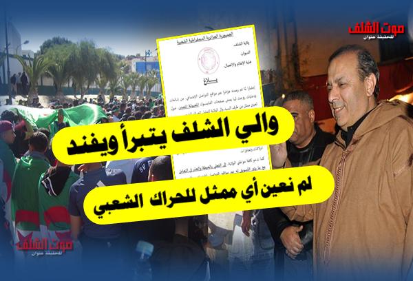 والي الشلف يتبرأ ويفند تعيين ممثل للحراك .. وما نشر في مواقع التواصل الإجتماعي عار من الصحة