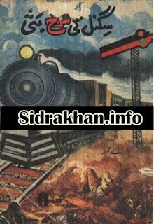 Signal Ki Surkh Bati